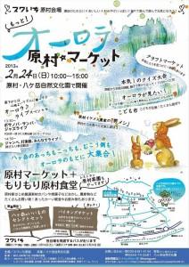 2013-suwaichi
