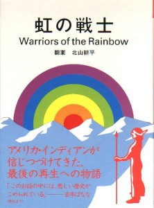 WarriorsRainbow-222x300